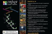 Нов сайт популяризира тематични маршрути в София
